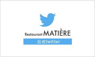 Restaurant MATIERE 公式twitter