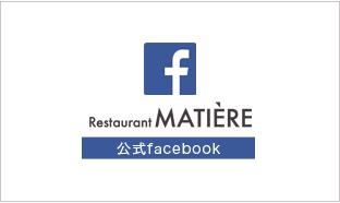 Restaurant MATIERE 公式facebook