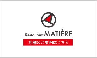 Restaurant MATIERE 店舗のご案内はこちら