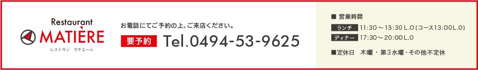 お電話にてご予約の上、ご来店ください。 Tel.0494-53-9625