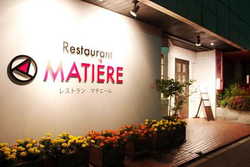 店舗案内 ~レストラン マチエールにようこそ~